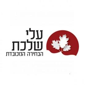 Aley Shalechet Ltd.